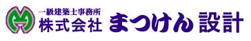 株式会社まつけん設計のロゴ